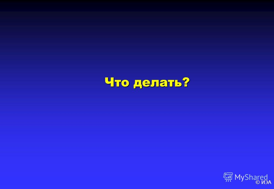 © ИЭА Что делать?