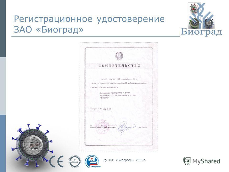 © ЗАО «Биоград», 2007г.18 Регистрационное удостоверение ЗАО «Биоград»
