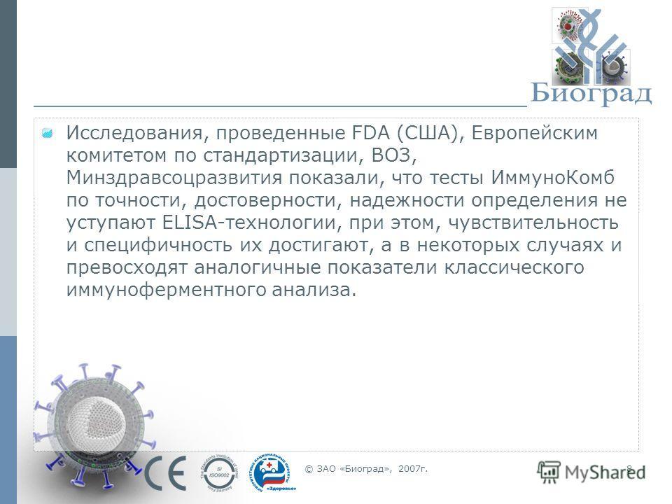 © ЗАО «Биоград», 2007г.8 Исследования, проведенные FDA (США), Европейским комитетом по стандартизации, ВОЗ, Минздравсоцразвития показали, что тесты ИммуноКомб по точности, достоверности, надежности определения не уступают ELISA-технологии, при этом,