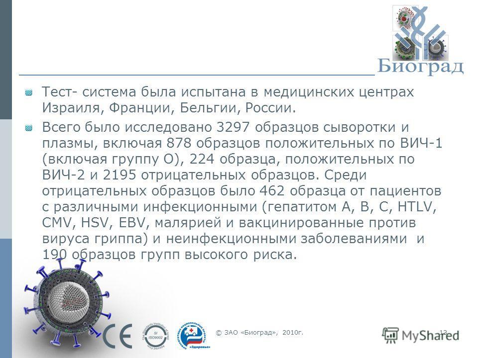 © ЗАО «Биоград», 2010г.13 Тест- система была испытана в медицинских центрах Израиля, Франции, Бельгии, России. Всего было исследовано 3297 образцов сыворотки и плазмы, включая 878 образцов положительных по ВИЧ-1 (включая группу О), 224 образца, полож