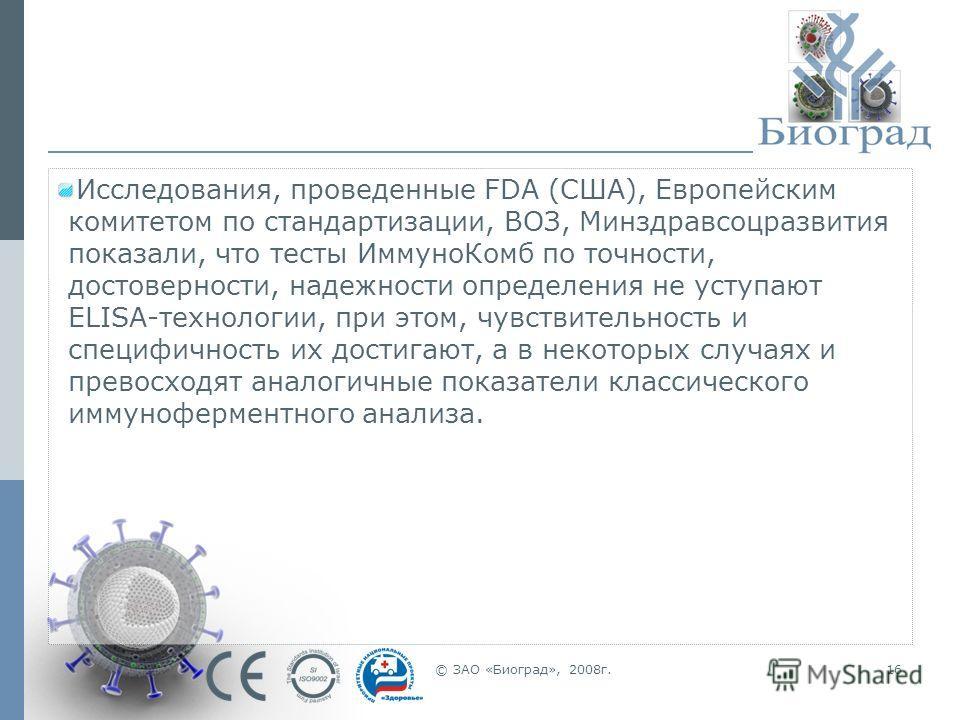 © ЗАО «Биоград», 2008г.16 Исследования, проведенные FDA (США), Европейским комитетом по стандартизации, ВОЗ, Минздравсоцразвития показали, что тесты ИммуноКомб по точности, достоверности, надежности определения не уступают ELISA-технологии, при этом,