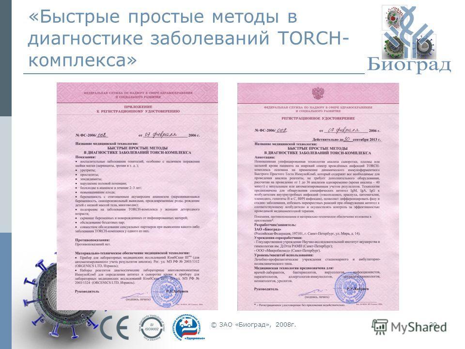 © ЗАО «Биоград», 2008г.20 «Быстрые простые методы в диагностике заболеваний TORCH- комплекса»