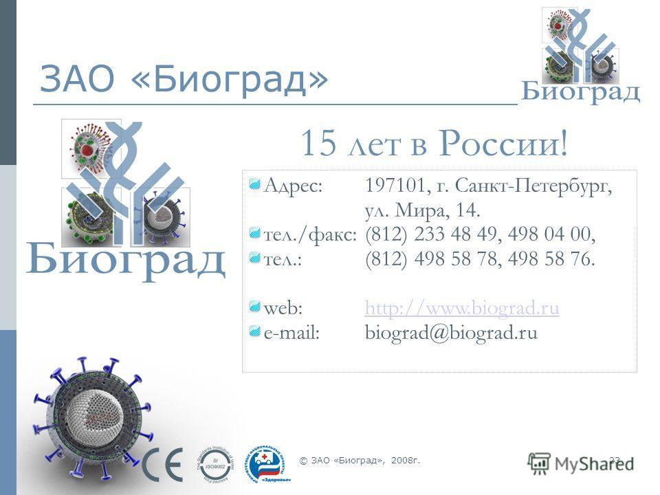 © ЗАО «Биоград», 2008г.23 ЗАО «Биоград» 15 лет в России! Адрес:197101, г. Санкт-Петербург, ул. Мира, 14. тел./факс:(812) 233 48 49, 498 04 00, тел.: (812) 498 58 78, 498 58 76. web:http://www.biograd.ruhttp://www.biograd.ru e-mail:biograd@biograd.ru
