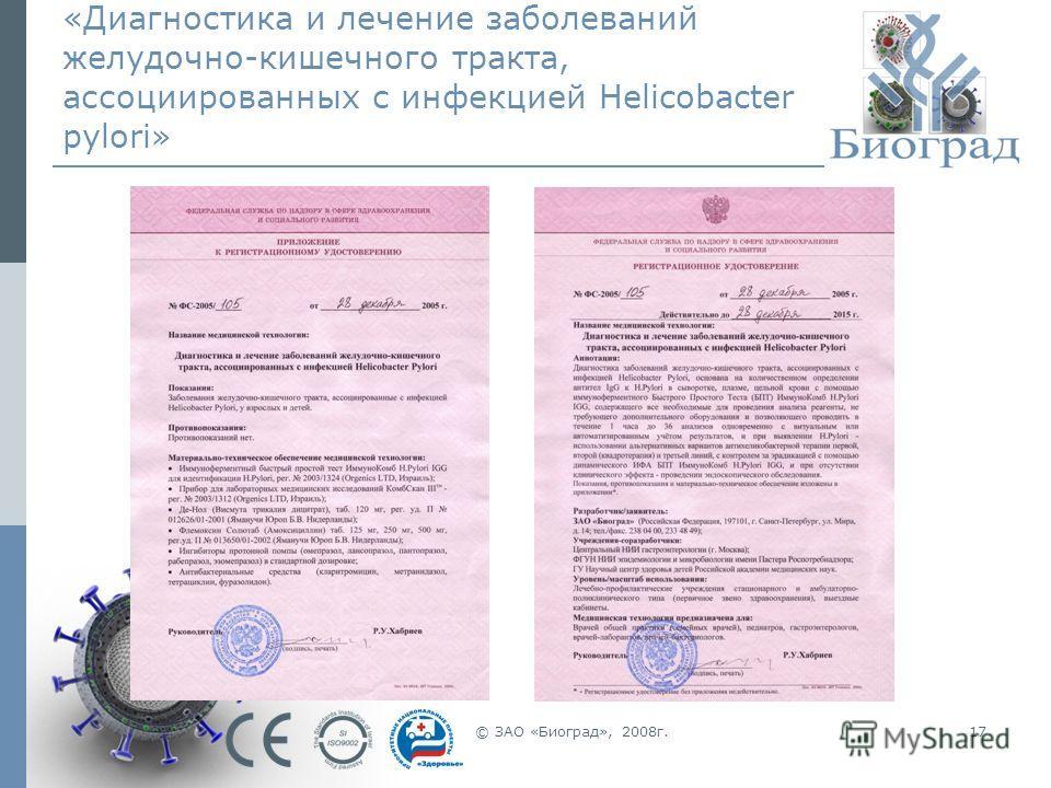 © ЗАО «Биоград», 2008г.17 «Диагностика и лечение заболеваний желудочно-кишечного тракта, ассоциированных с инфекцией Helicobacter pylori»