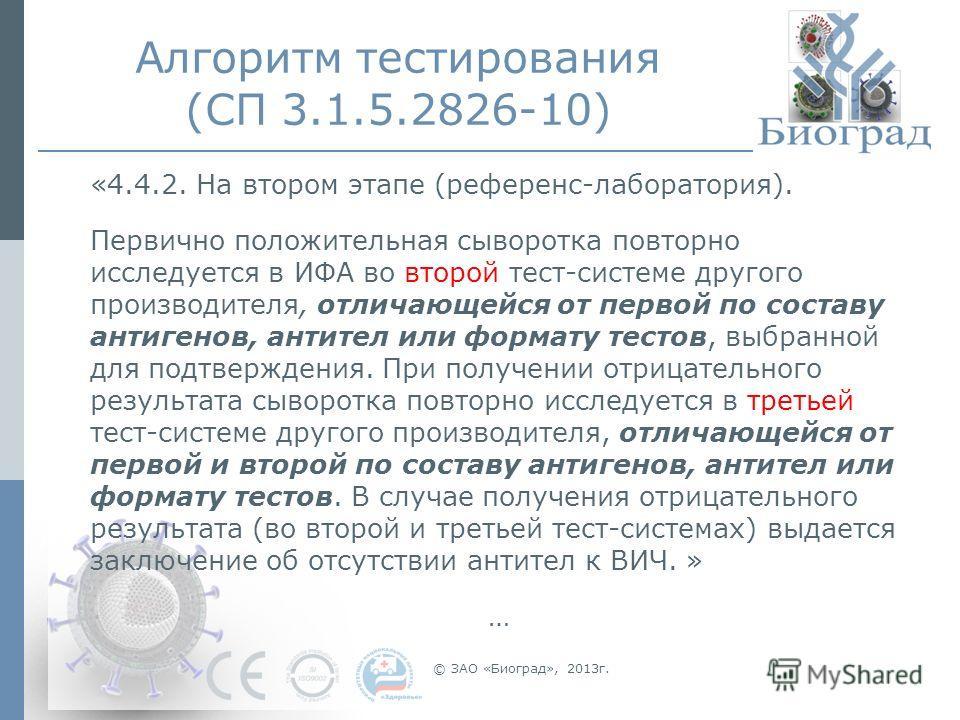 Алгоритм тестирования (СП 3.1.5.2826-10) «4.4.2. На втором этапе (референс-лаборатория). Первично положительная сыворотка повторно исследуется в ИФА во второй тест-системе другого производителя, отличающейся от первой по составу антигенов, антител ил