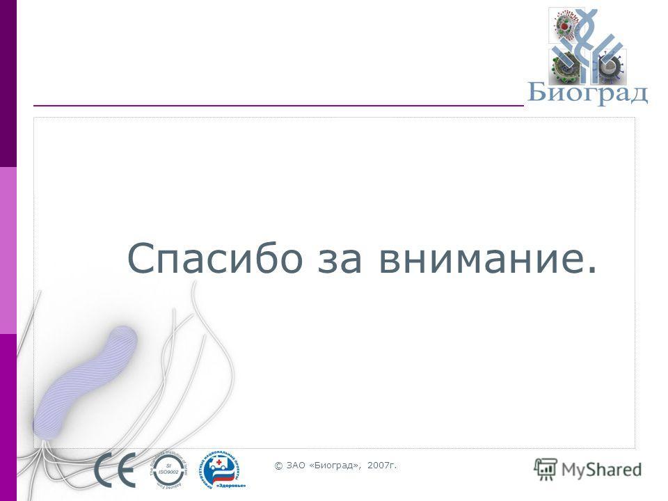 © ЗАО «Биоград», 2007г. Спасибо за внимание.