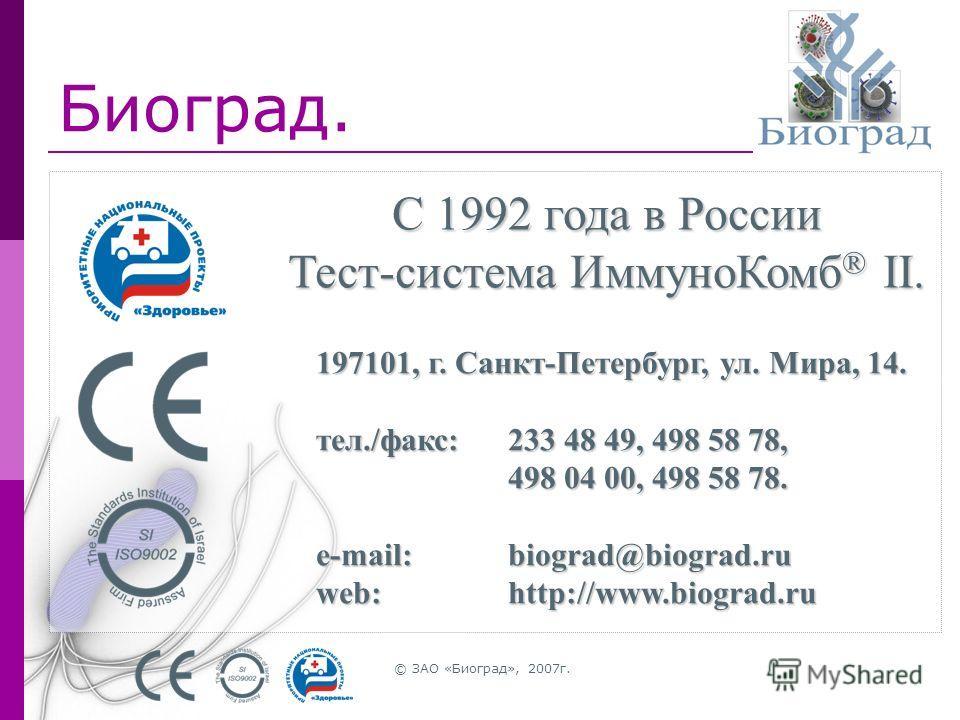© ЗАО «Биоград», 2007г. Биоград. С 1992 года в России Тест-система ИммуноКомб ® II. 197101, г. Санкт-Петербург, ул. Мира, 14. тел./факс:233 48 49, 498 58 78, 498 04 00, 498 58 78. e-mail:biograd@biograd.ru web:http://www.biograd.ru