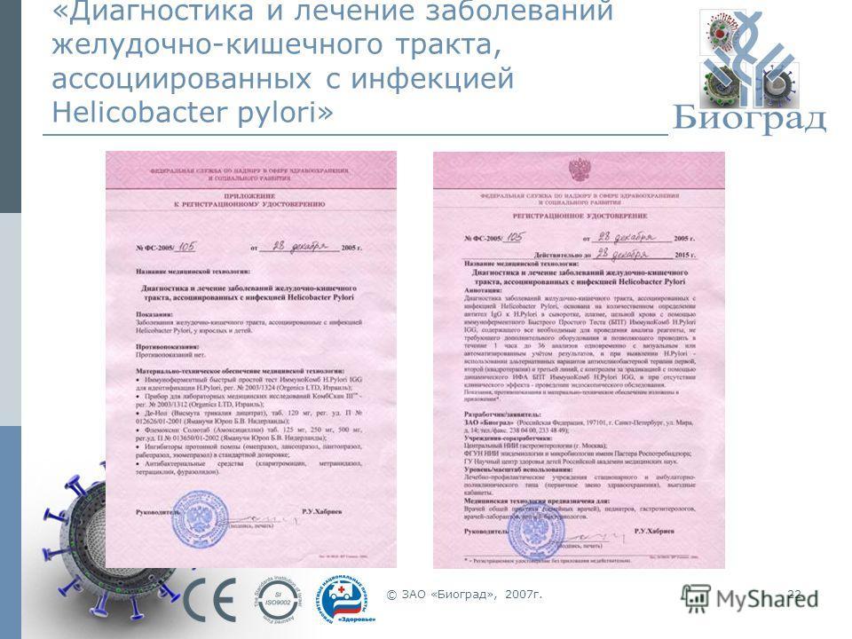 © ЗАО «Биоград», 2007г.22 «Диагностика и лечение заболеваний желудочно-кишечного тракта, ассоциированных с инфекцией Helicobacter pylori»