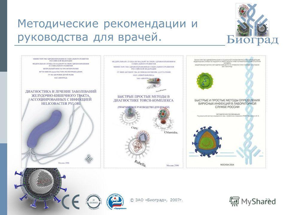 © ЗАО «Биоград», 2007г.23 Методические рекомендации и руководства для врачей.
