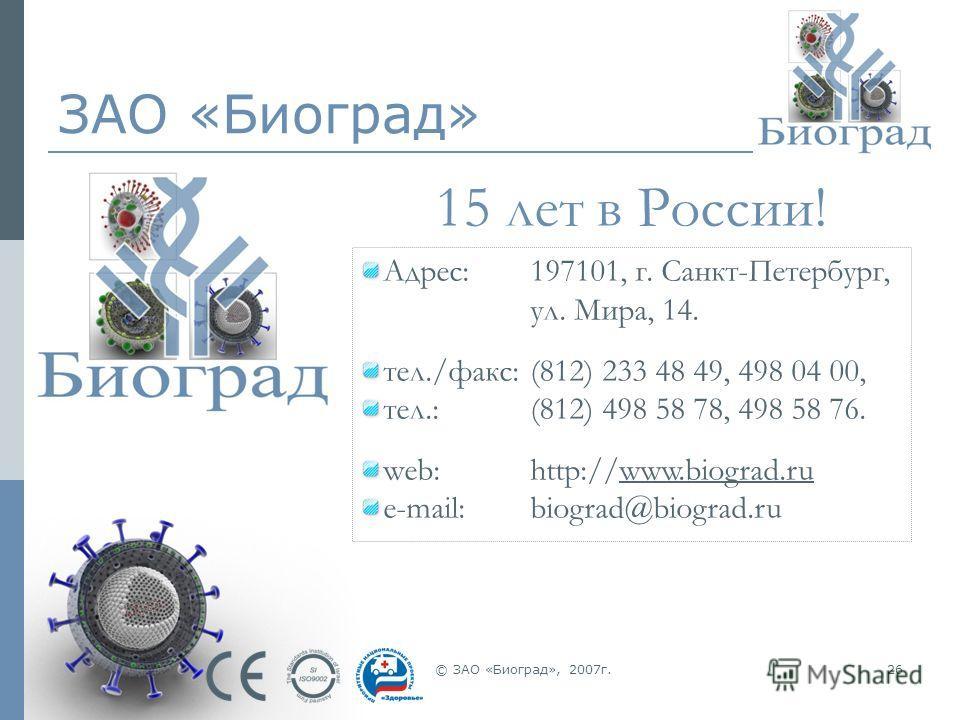 © ЗАО «Биоград», 2007г.26 ЗАО «Биоград» 15 лет в России! Адрес:197101, г. Санкт-Петербург, ул. Мира, 14. тел./факс:(812) 233 48 49, 498 04 00, тел.: (812) 498 58 78, 498 58 76. web:http://www.biograd.ru e-mail:biograd@biograd.ru
