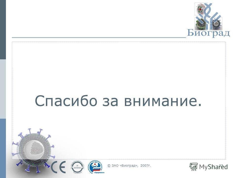 © ЗАО «Биоград», 2007г.27 Спасибо за внимание.