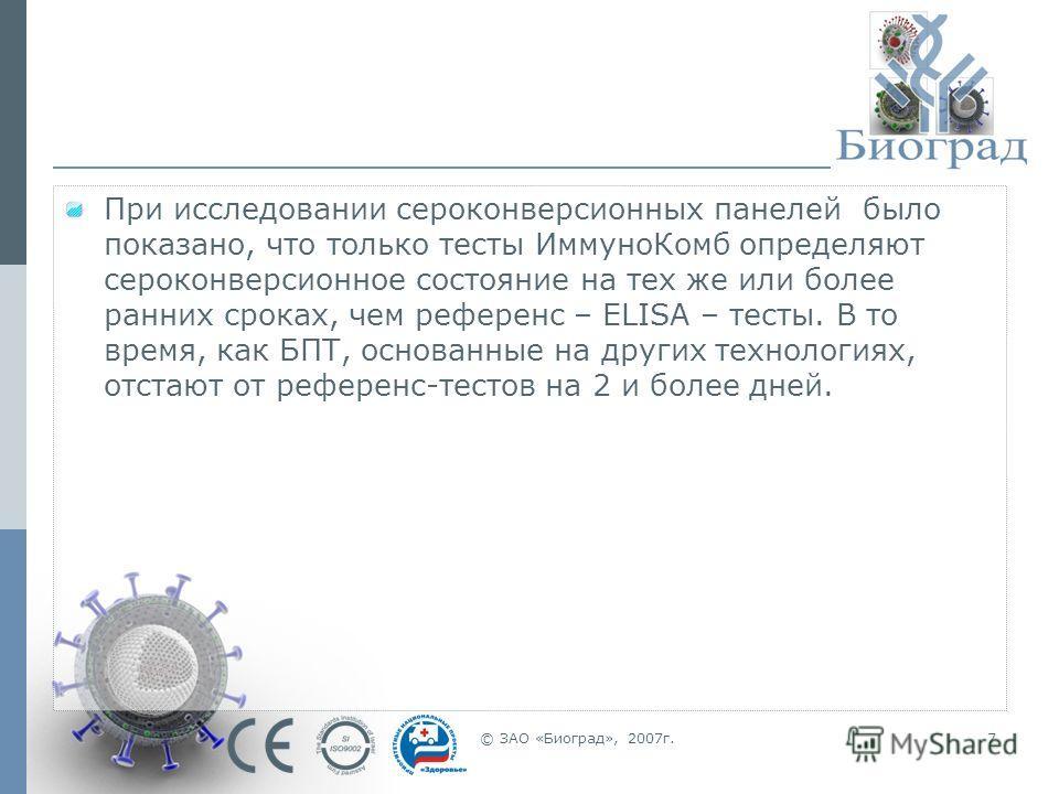 © ЗАО «Биоград», 2007г.7 При исследовании сероконверсионных панелей было показано, что только тесты ИммуноКомб определяют сероконверсионное состояние на тех же или более ранних сроках, чем референс – ELISA – тесты. В то время, как БПТ, основанные на