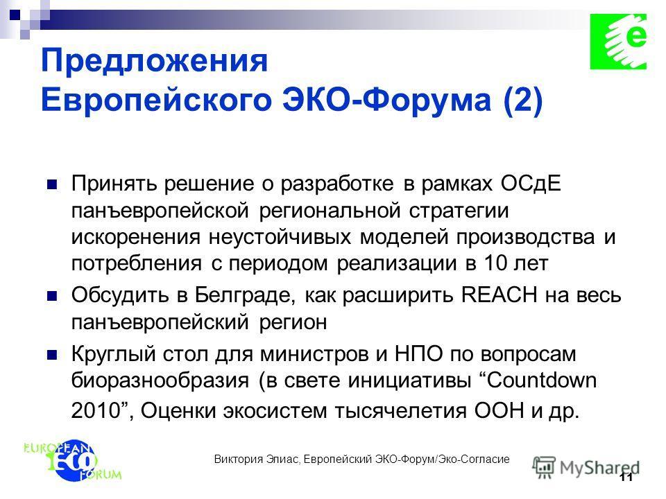 Виктория Элиас, Европейский ЭКО-Форум/Эко-Согласие 11 Предложения Европейского ЭКО-Форума (2) Принять решение о разработке в рамках ОСдЕ панъевропейской региональной стратегии искоренения неустойчивых моделей производства и потребления с периодом реа