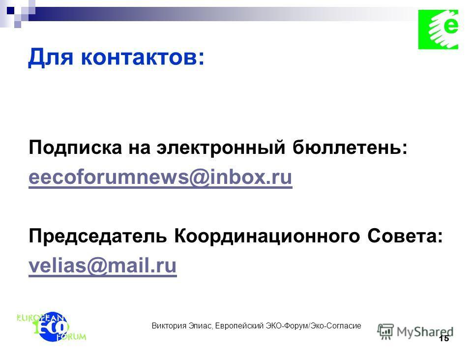 Виктория Элиас, Европейский ЭКО-Форум/Эко-Согласие 15 Для контактов: Подписка на электронный бюллетень: eecoforumnews@inbox.ru Председатель Координационного Совета: velias@mail.ru