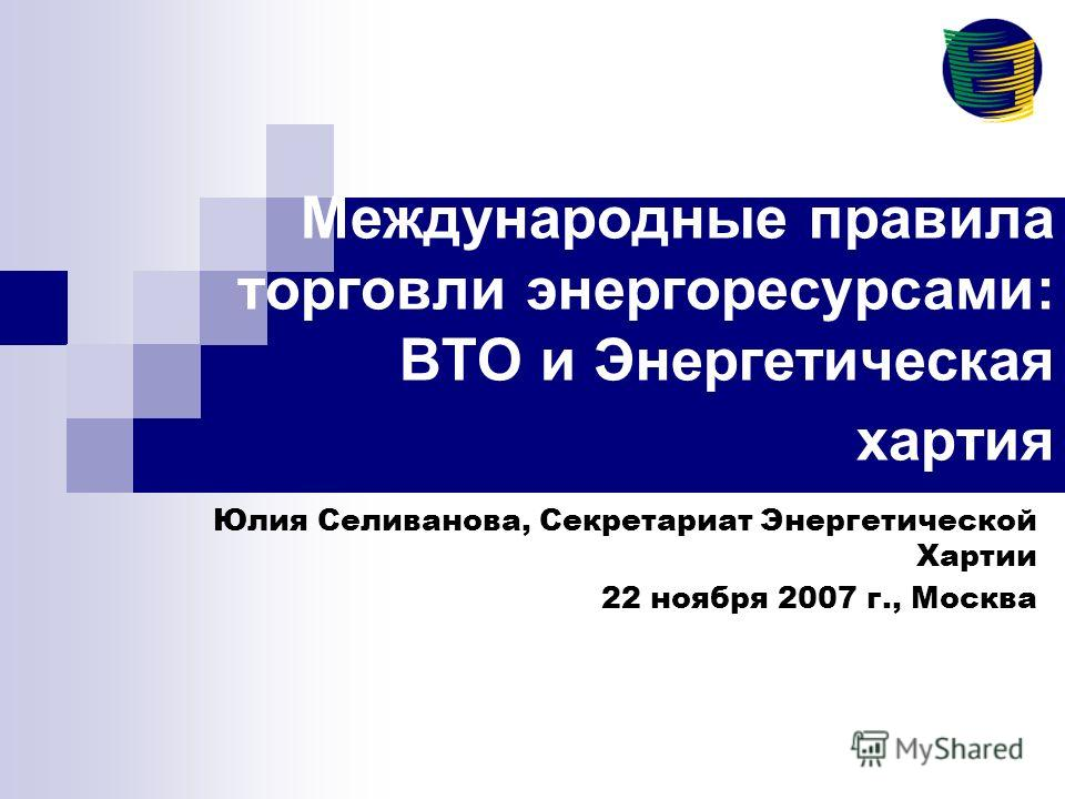 Международные правила торговли энергоресурсами: ВТО и Энергетическая хартия Юлия Селиванова, Секретариат Энергетической Хартии 22 ноября 2007 г., Москва