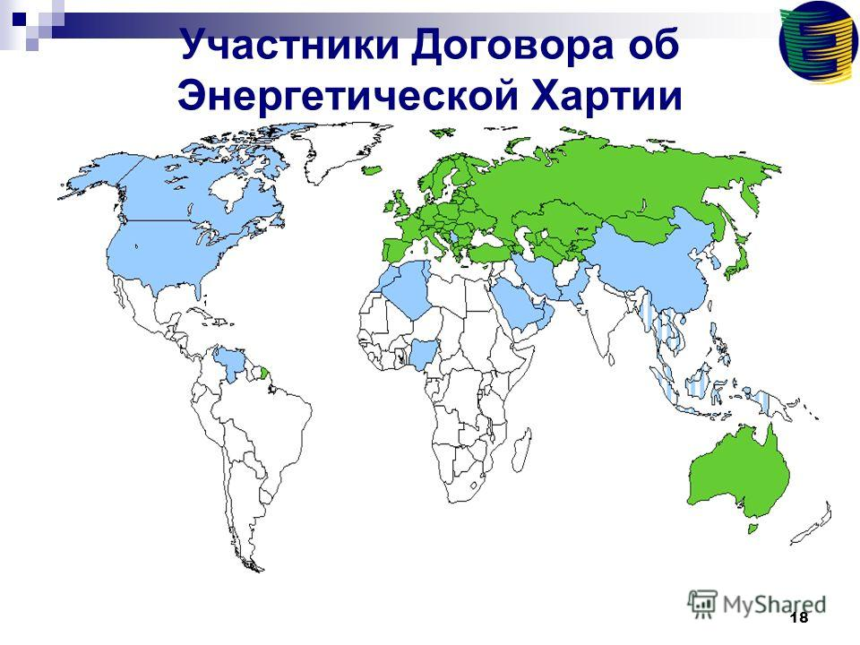 18 Участники Договора об Энергетической Хартии