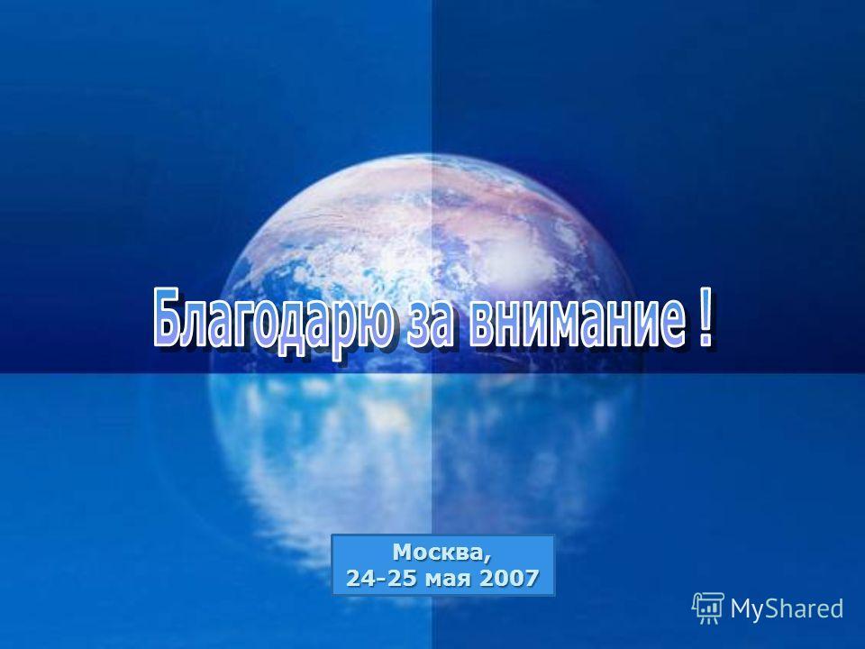 Company LOGO Москва, 24-25 мая 2007