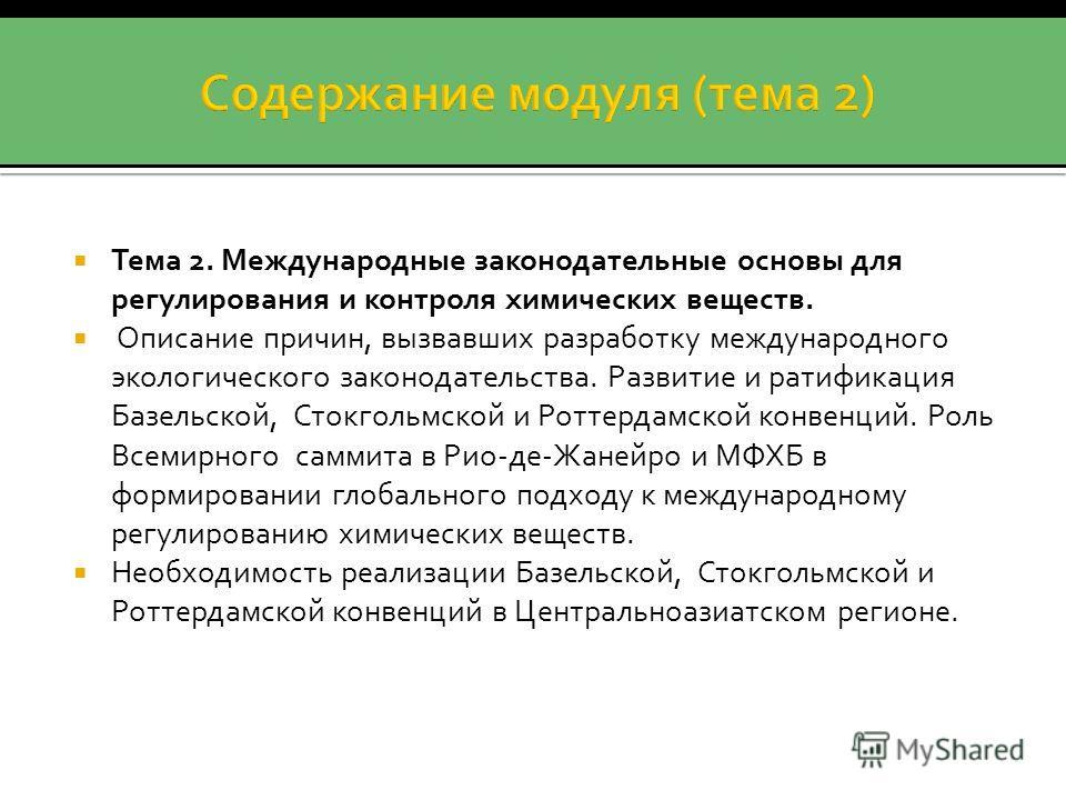 Тема 2. Международные законодательные основы для регулирования и контроля химических веществ. Описание причин, вызвавших разработку международного экологического законодательства. Развитие и ратификация Базельской, Стокгольмской и Роттердамской конве