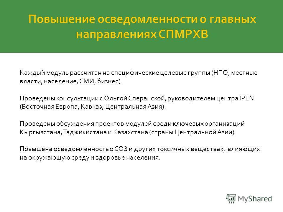 Каждый модуль рассчитан на специфические целевые группы (НПО, местные власти, население, СМИ, бизнес). Проведены консультации с Ольгой Сперанской, руководителем центра IPEN (Восточная Европа, Кавказ, Центральная Азия). Проведены обсуждения проектов м