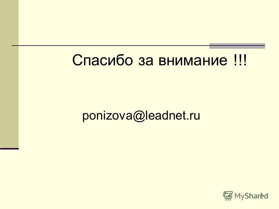 9 Спасибо за внимание !!! ponizova@leadnet.ru