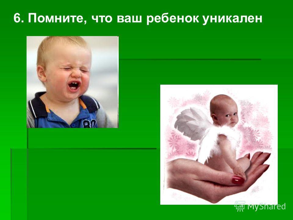 6. Помните, что ваш ребенок уникален
