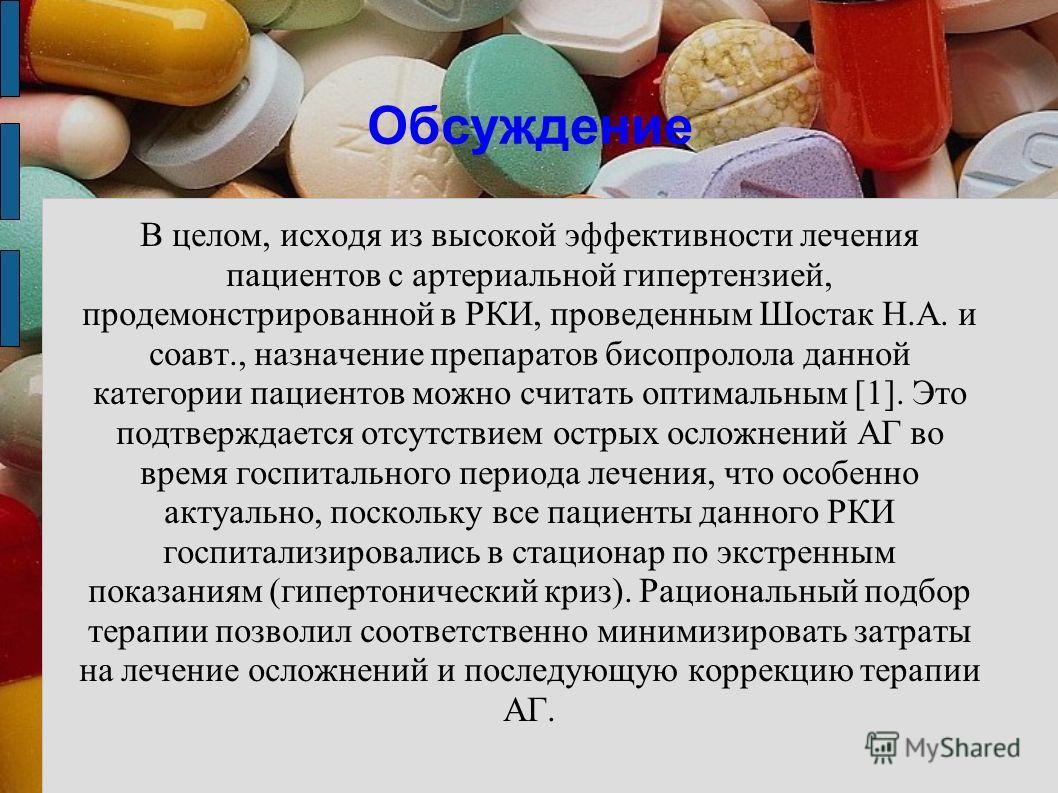 Обсуждение В целом, исходя из высокой эффективности лечения пациентов с артериальной гипертензией, продемонстрированной в РКИ, проведенным Шостак Н.А. и соавт., назначение препаратов бисопролола данной категории пациентов можно считать оптимальным [1