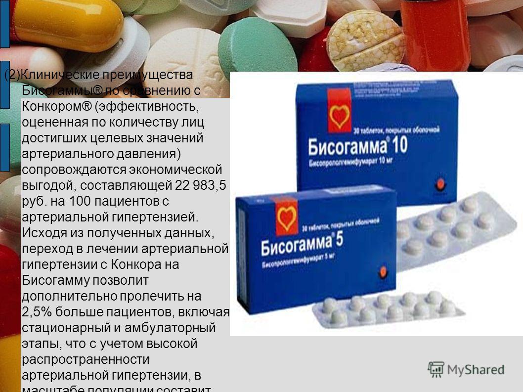 (2)Клинические преимущества Бисогаммы® по сравнению с Конкором® (эффективность, оцененная по количеству лиц достигших целевых значений артериального давления) сопровождаются экономической выгодой, составляющей 22 983,5 руб. на 100 пациентов с артериа