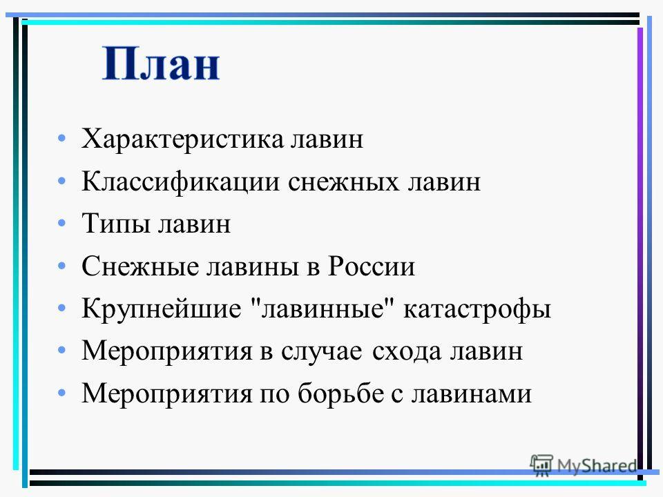 Характеристика лавин Классификации снежных лавин Типы лавин Снежные лавины в России Крупнейшие лавинные катастрофы Мероприятия в случае схода лавин Мероприятия по борьбе с лавинами