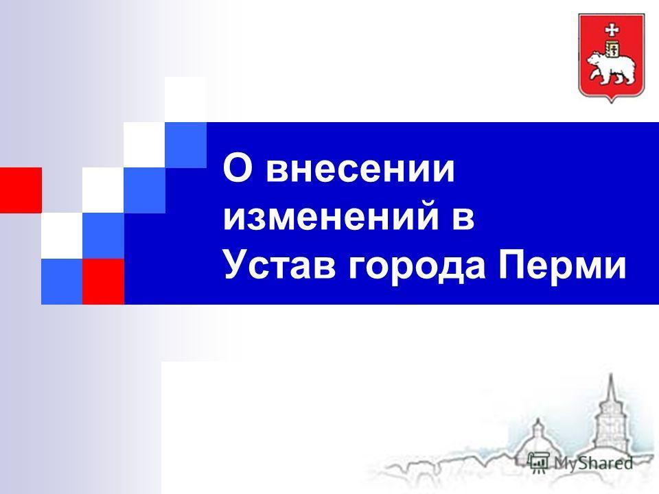 О внесении изменений в Устав города Перми
