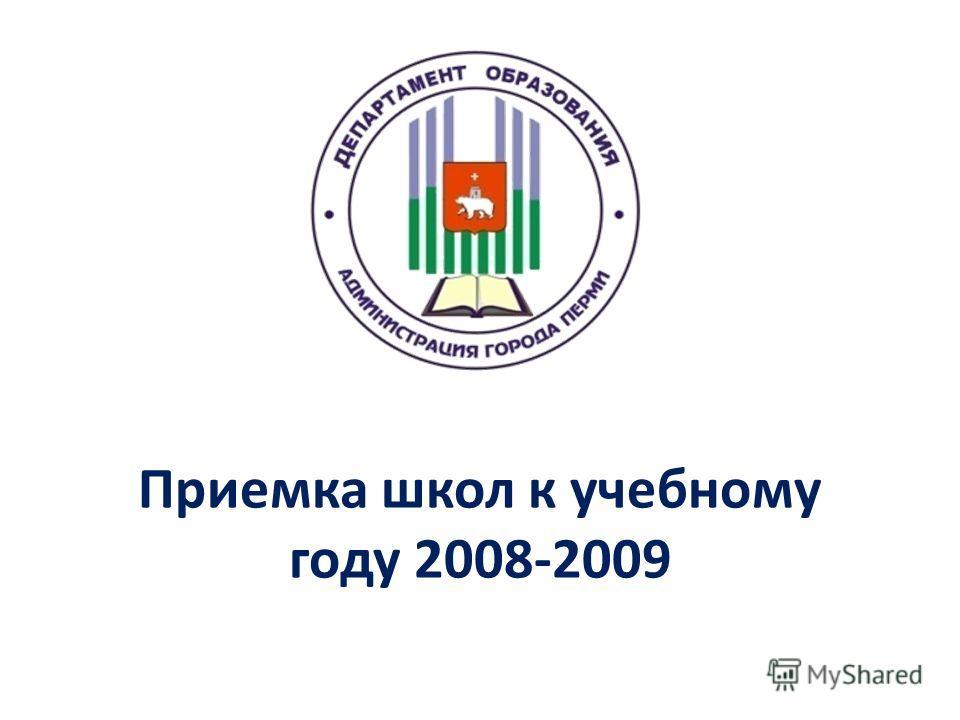 Приемка школ к учебному году 2008-2009