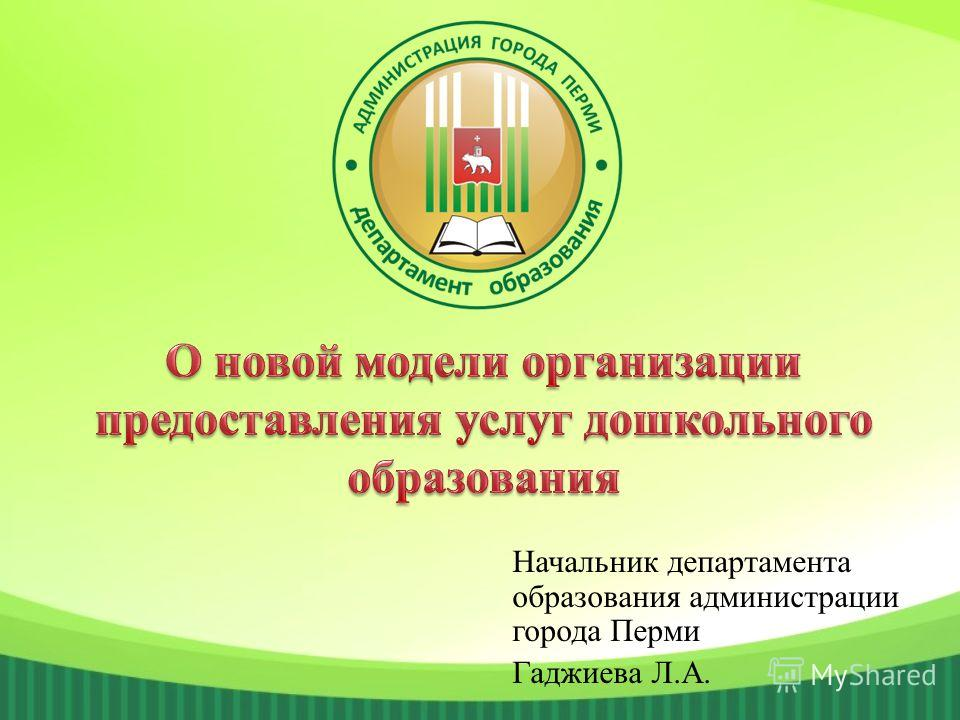 Начальник департамента образования администрации города Перми Гаджиева Л.А.