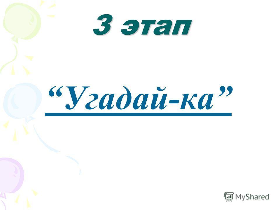 3 этап Угадай-ка