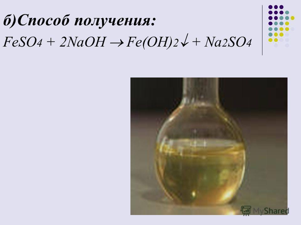 б)Способ получения: FeSO 4 + 2NaOH Fe(OH) 2 + Na 2 SO 4