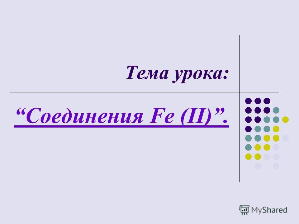 Тема урока: Соединения Fe (II).