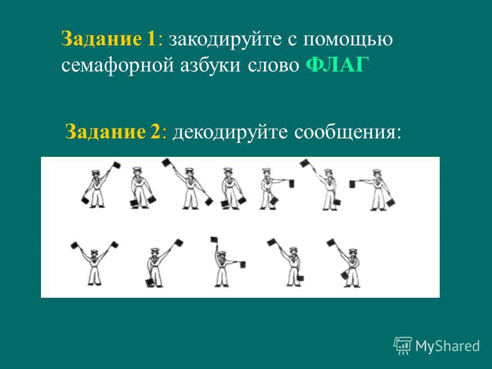 Задание 2: декодируйте сообщения: Задание 1: закодируйте с помощью семафорной азбуки слово ФЛАГ