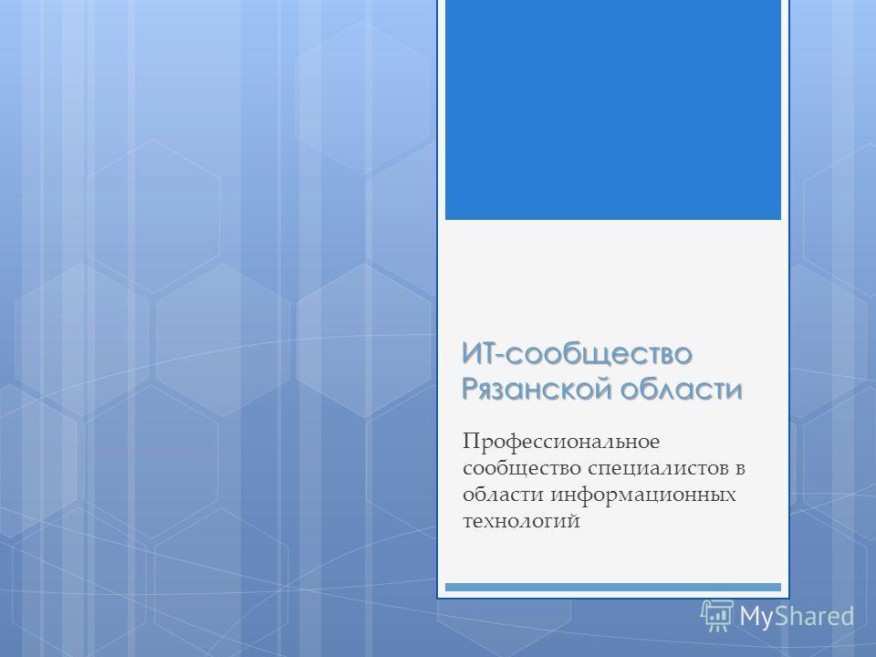 ИТ-сообщество Рязанской области Профессиональное сообщество специалистов в области информационных технологий