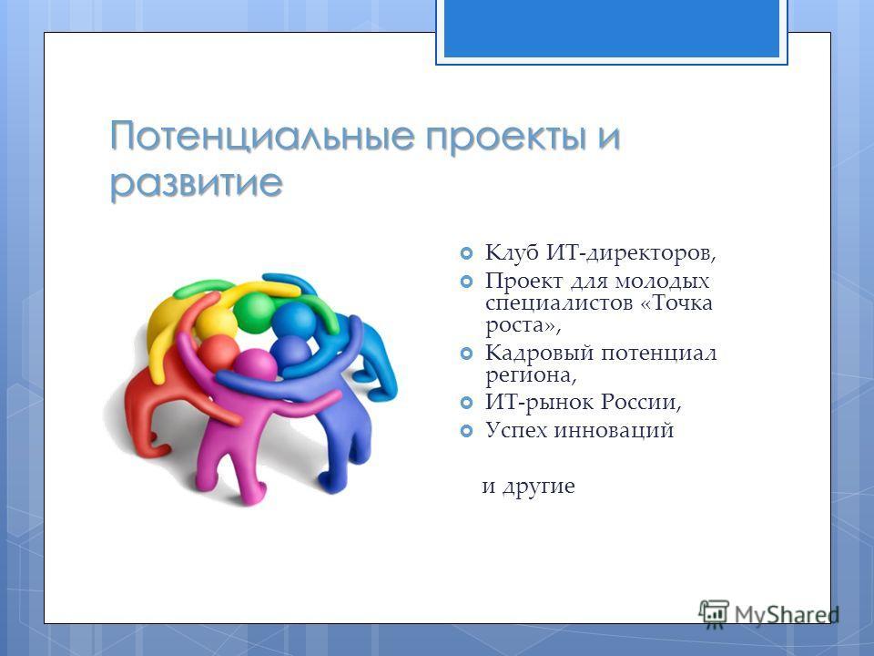 Потенциальные проекты и развитие Клуб ИТ-директоров, Проект для молодых специалистов «Точка роста», Кадровый потенциал региона, ИТ-рынок России, Успех инноваций и другие