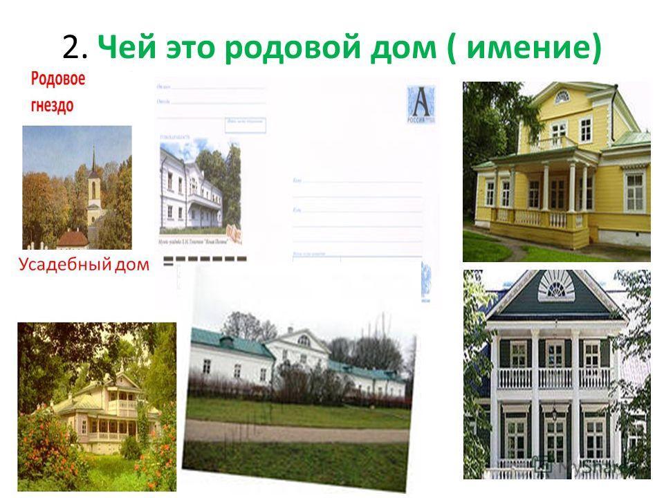 2. Чей это родовой дом ( имение)