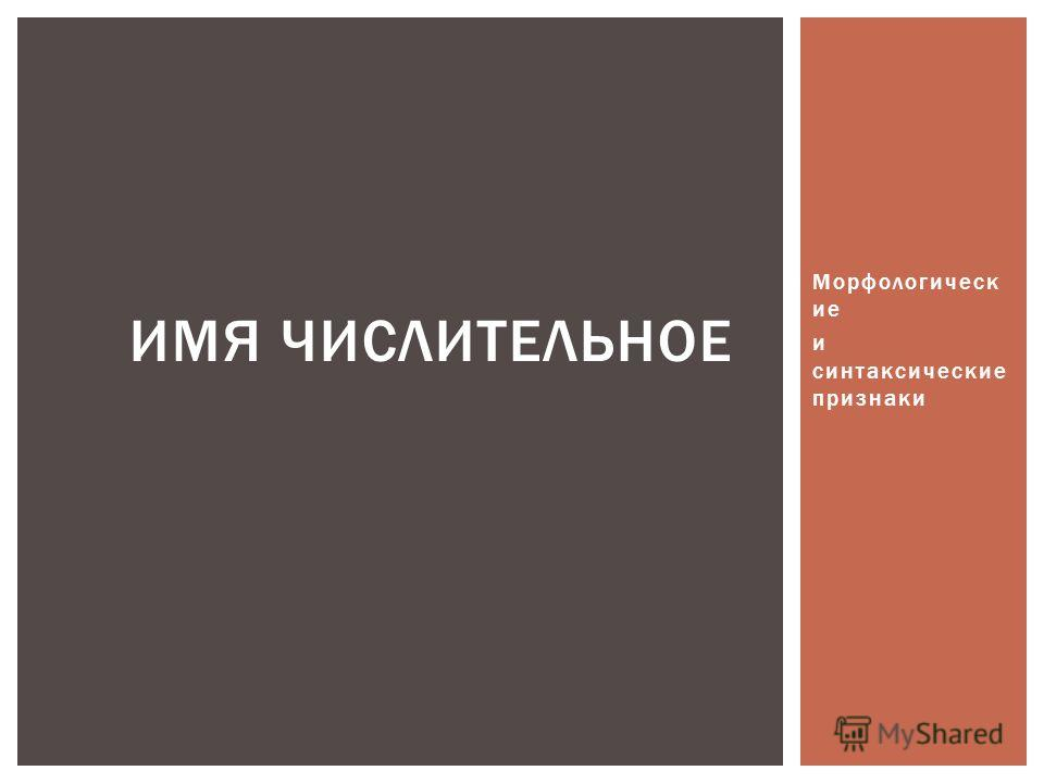 Морфологическ ие и синтаксические признаки ИМЯ ЧИСЛИТЕЛЬНОЕ