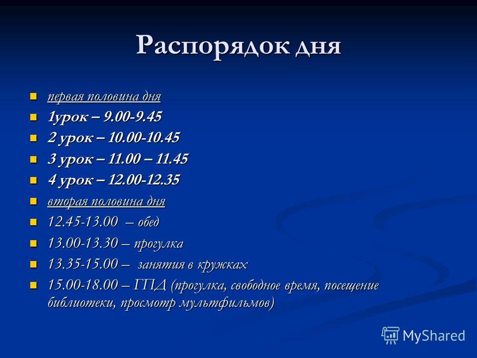 Распорядок дня первая половина дня первая половина дня 1урок – 9.00-9.45 1урок – 9.00-9.45 2 урок – 10.00-10.45 2 урок – 10.00-10.45 3 урок – 11.00 – 11.45 3 урок – 11.00 – 11.45 4 урок – 12.00-12.35 4 урок – 12.00-12.35 вторая половина дня вторая по