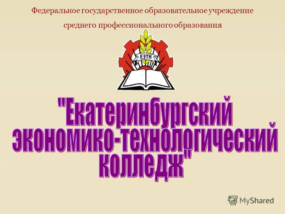Федеральное государственное образовательное учреждение среднего профессионального образования