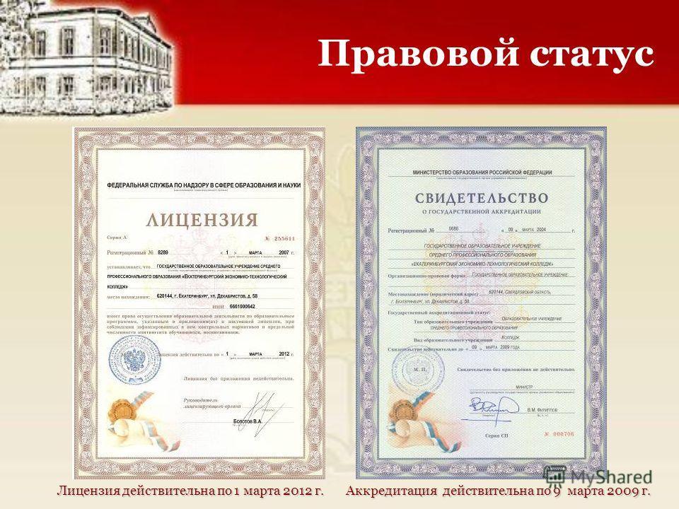 Правовой статус Лицензия действительна по 1 марта 2012 г. Аккредитация действительна по 9 марта 2009 г.
