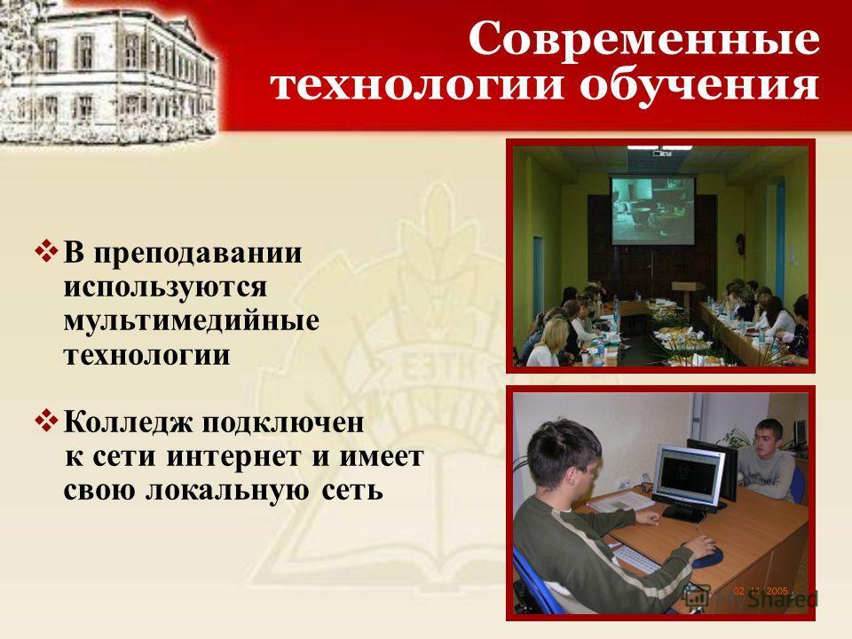 Современные технологии обучения В преподавании используются мультимедийные технологии Колледж подключен к сети интернет и имеет свою локальную сеть