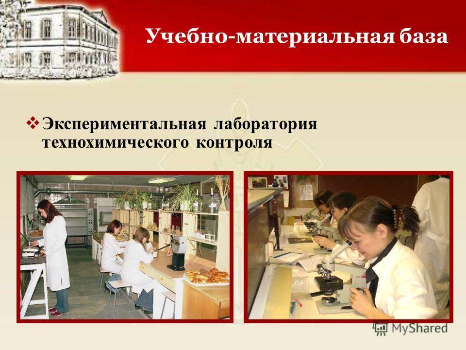 Учебно-материальная база Экспериментальная лаборатория технохимического контроля