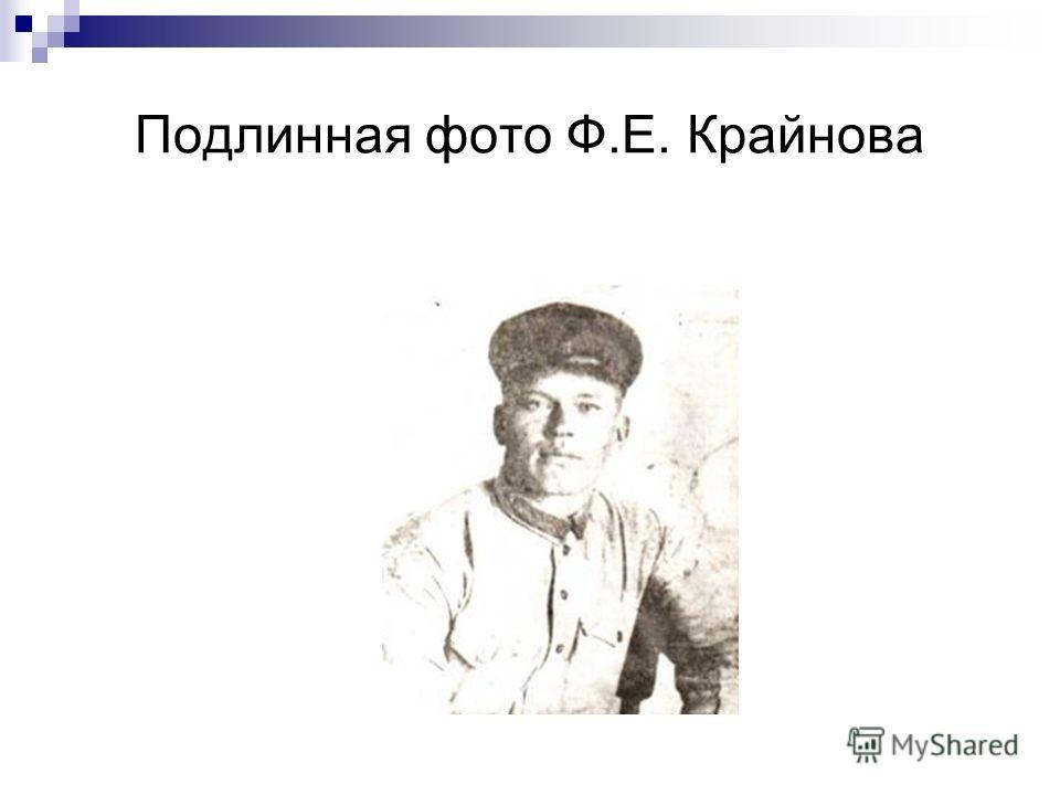 Подлинная фото Ф.Е. Крайнова