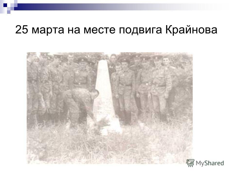25 марта на месте подвига Крайнова
