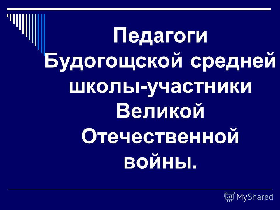 Педагоги Будогощской средней школы-участники Великой Отечественной войны.