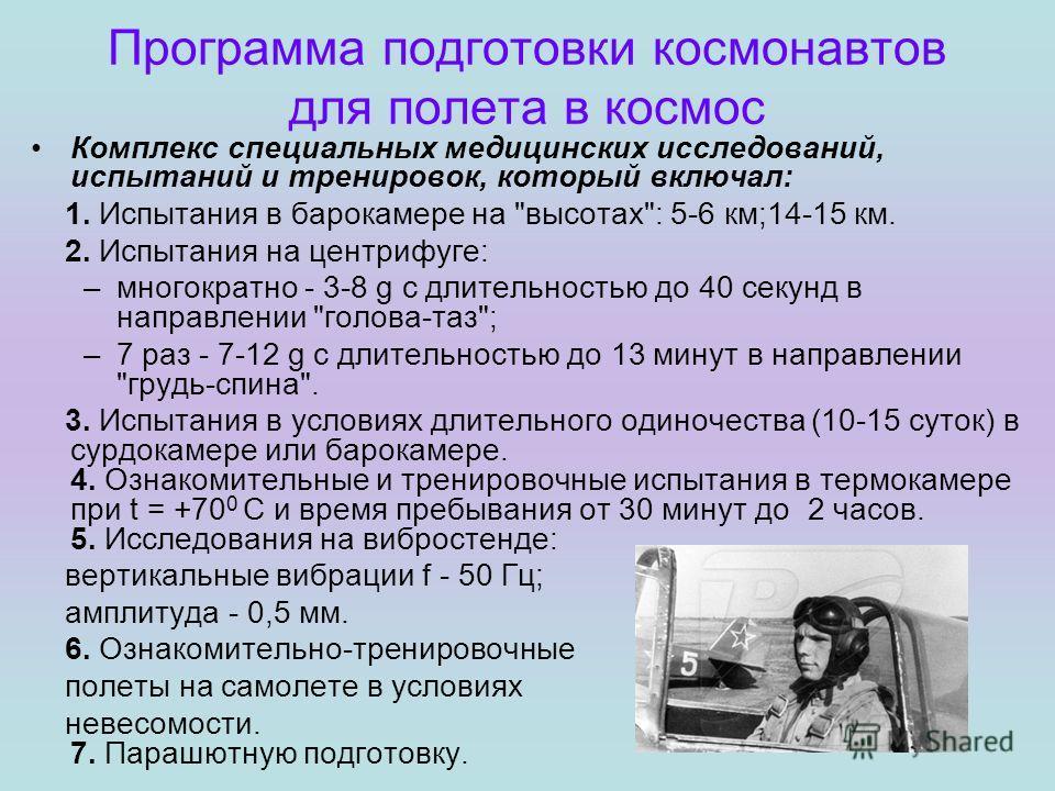 Программа подготовки космонавтов для полета в космос Комплекс специальных медицинских исследований, испытаний и тренировок, который включал: 1. Испытания в барокамере на
