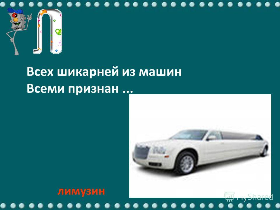 Всех шикарней из машин Всеми признан... лимузин