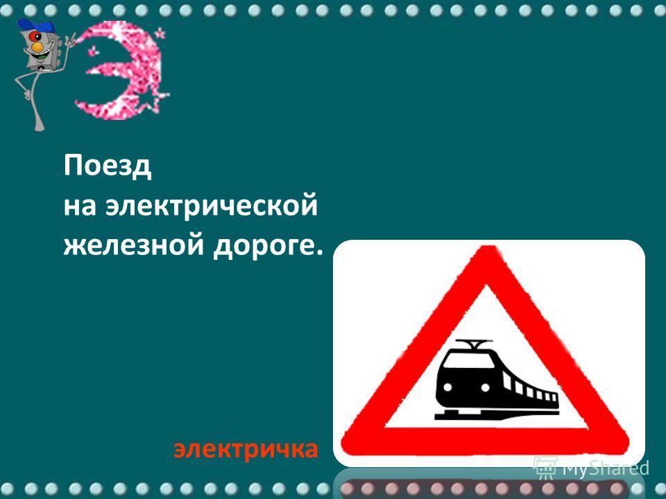 Поезд на электрической железной дороге. электричка